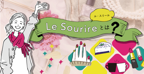 Le Sourire(ル・スリール)とは?